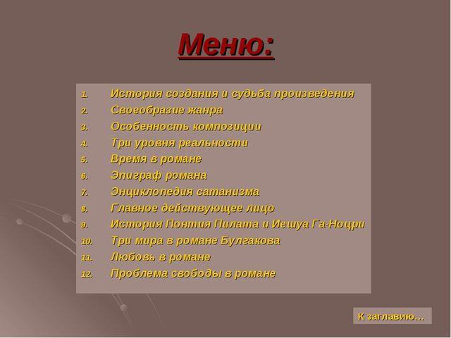 Меню: История создания и судьба произведения Своеобразие жанра Особенность ко...