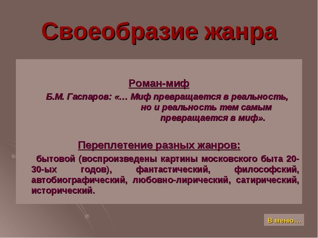 Своеобразие жанра Роман-миф Б.М. Гаспаров: «… Миф превращается в реальность,...