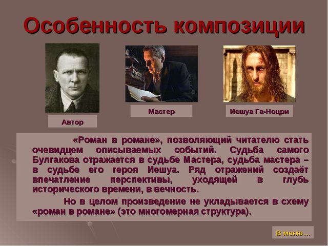 Особенность композиции «Роман в романе», позволяющий читателю стать очевидцем...