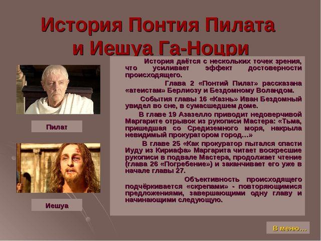 История Понтия Пилата и Иешуа Га-Ноцри История даётся с нескольких точек зрен...