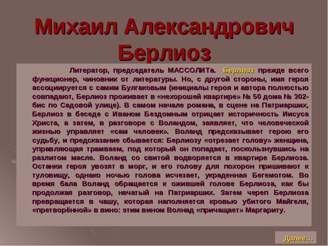 Михаил Александрович Берлиоз Литератор, председатель МАССОЛИТа. Берлиоз прежд...