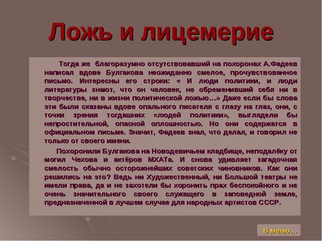 Ложь и лицемерие Тогда же благоразумно отсутствовавший на похоронах А.Фадеев...