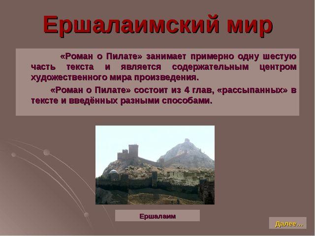 Ершалаимский мир «Роман о Пилате» занимает примерно одну шестую часть текста...