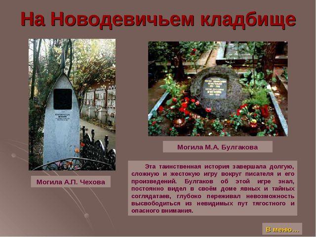 На Новодевичьем кладбище Могила А.П. Чехова Могила М.А. Булгакова Эта таинств...