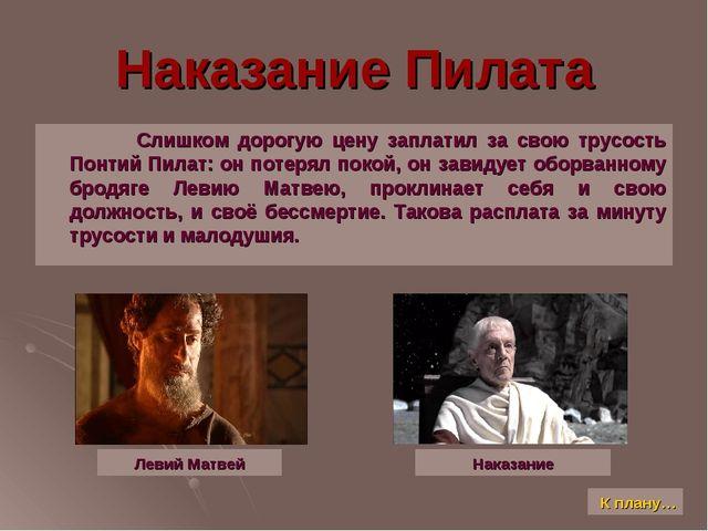 Наказание Пилата Слишком дорогую цену заплатил за свою трусость Понтий Пилат:...