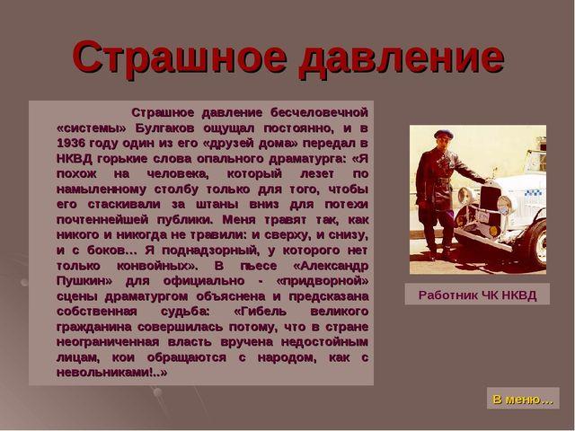 Страшное давление Страшное давление бесчеловечной «системы» Булгаков ощущал п...