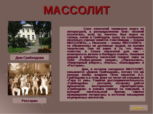 МАССОЛИТ Союз писателей занимался вовсе не литературой, а распределением благ...