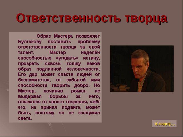 Ответственность творца Образ Мастера позволяет Булгакову поставить проблему о...