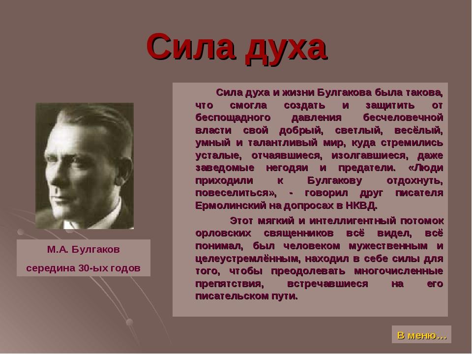 Сила духа Сила духа и жизни Булгакова была такова, что смогла создать и защит...