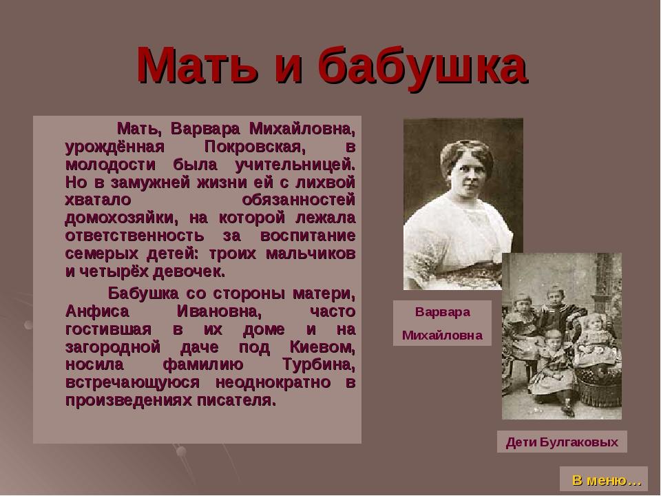 Мать и бабушка Мать, Варвара Михайловна, урождённая Покровская, в молодости б...