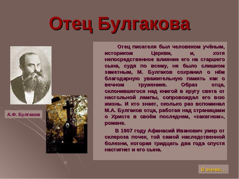 Отец Булгакова Отец писателя был человеком учёным, историком Церкви, и, хотя...