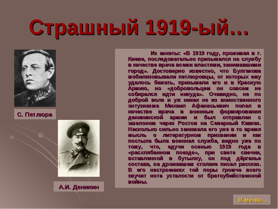 Страшный 1919-ый… Из анкеты: «В 1919 году, проживая в г. Киеве, последователь...