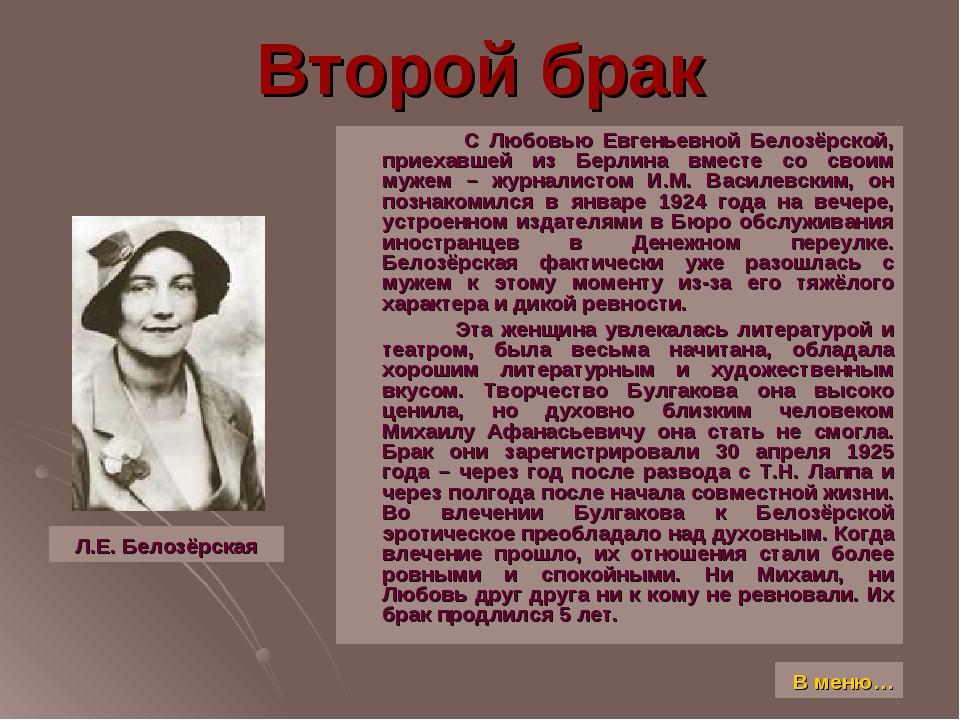 Второй брак С Любовью Евгеньевной Белозёрской, приехавшей из Берлина вместе с...