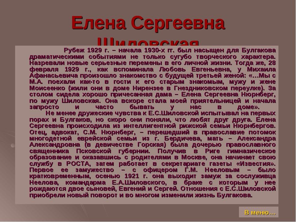 Елена Сергеевна Шиловская Рубеж 1929 г. – начала 1930-х гг. был насыщен для Б...
