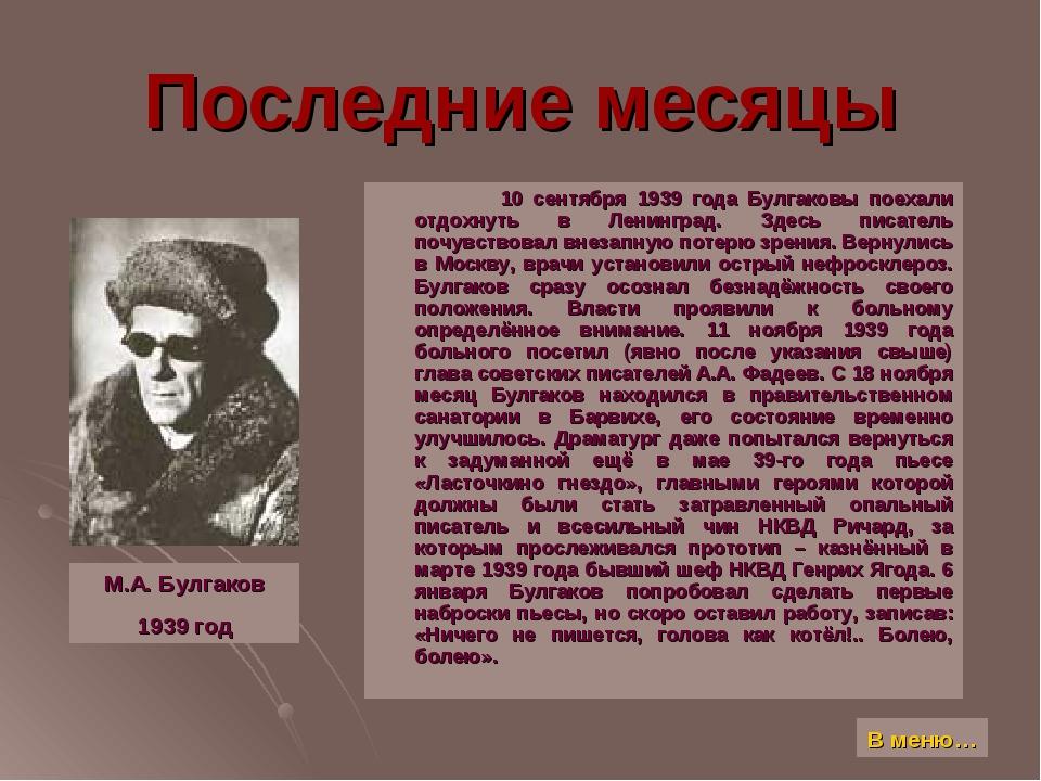 Последние месяцы 10 сентября 1939 года Булгаковы поехали отдохнуть в Ленингра...