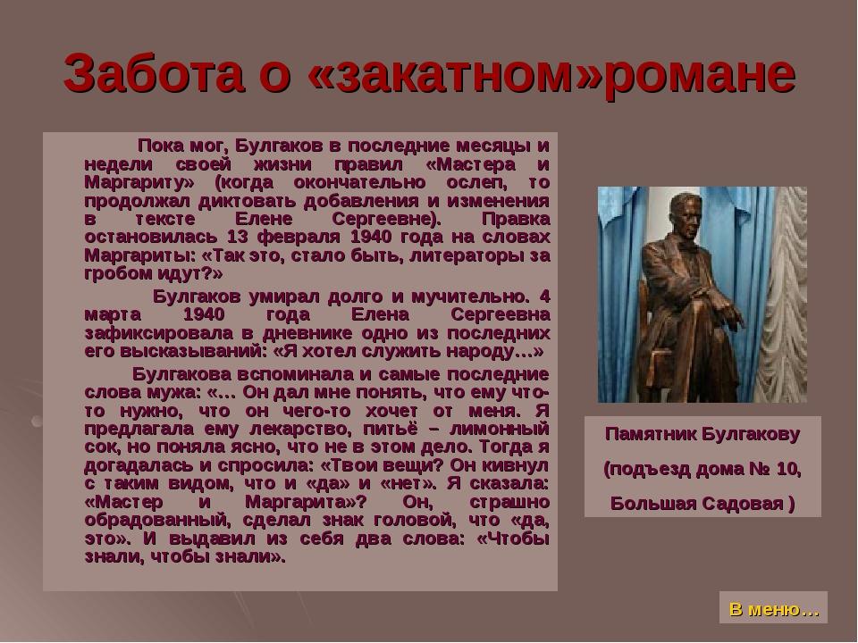 Забота о «закатном»романе Пока мог, Булгаков в последние месяцы и недели свое...