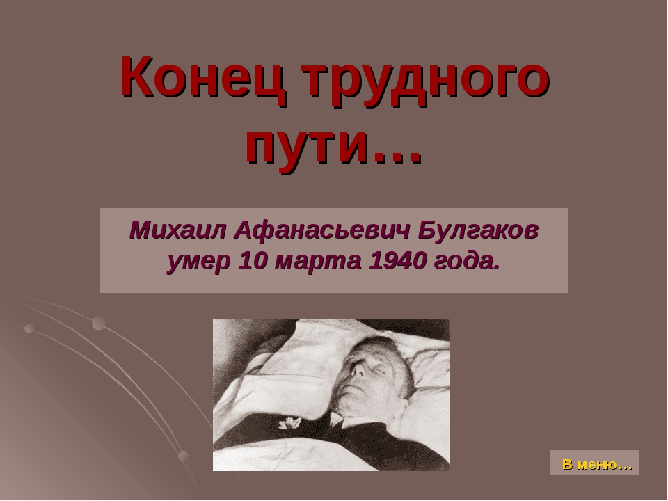 Конец трудного пути… Михаил Афанасьевич Булгаков умер 10 марта 1940 года. В м...