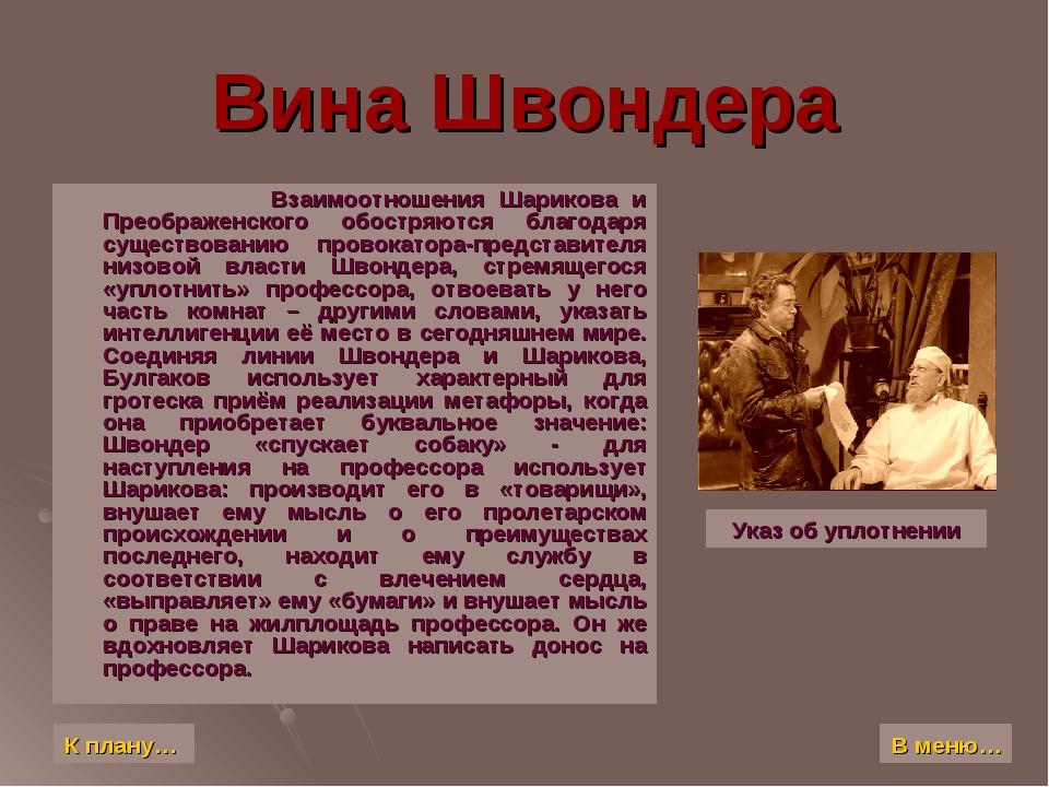Вина Швондера Взаимоотношения Шарикова и Преображенского обостряются благодар...