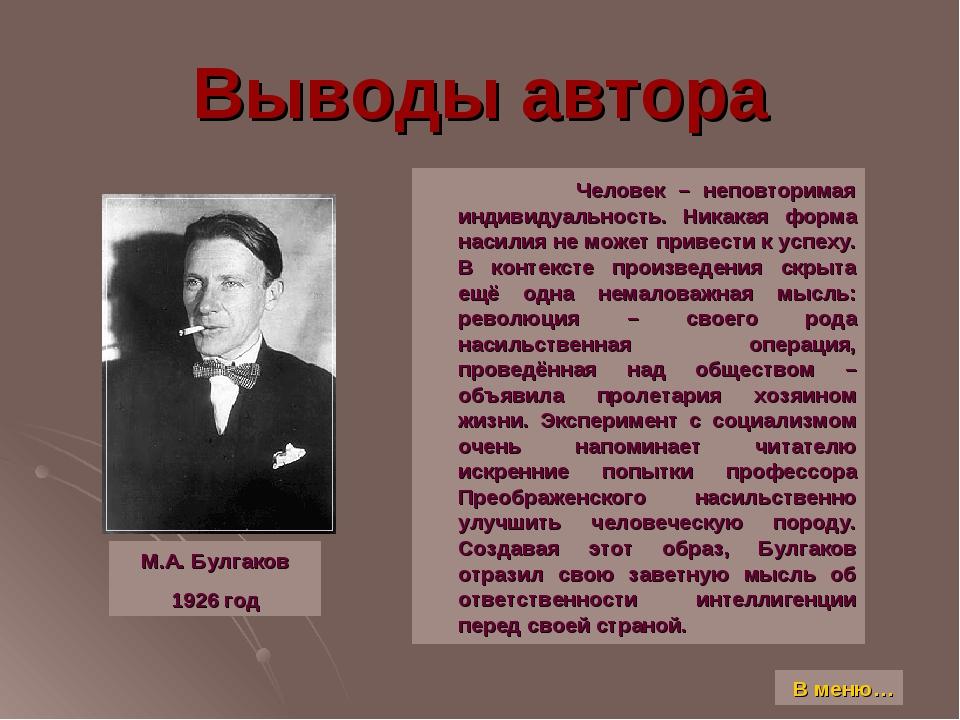 Выводы автора Человек – неповторимая индивидуальность. Никакая форма насилия...