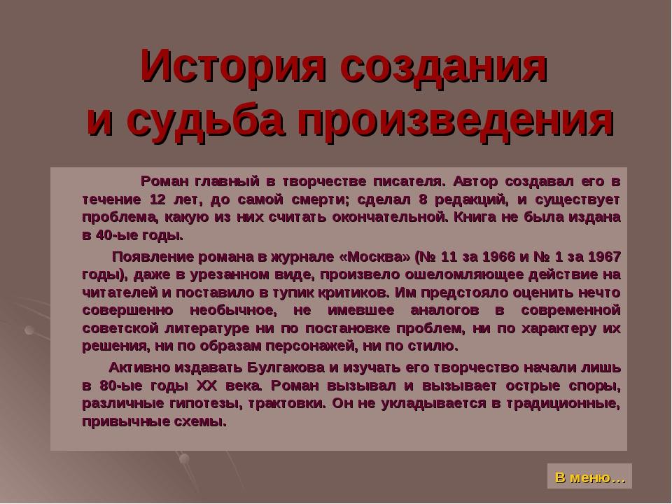 История создания и судьба произведения Роман главный в творчестве писателя. А...