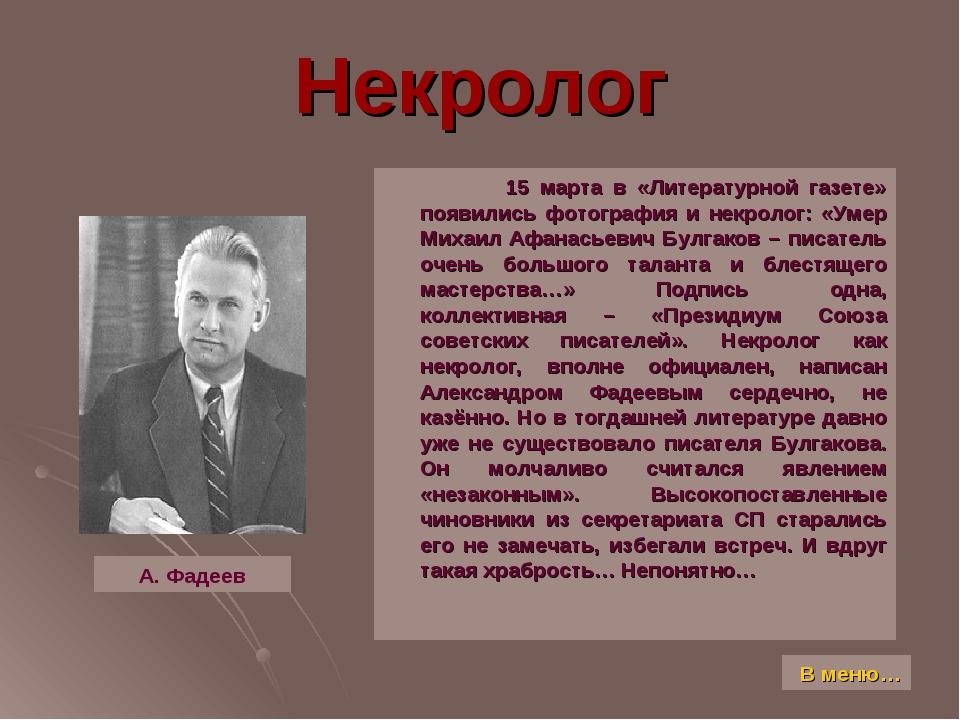 Некролог 15 марта в «Литературной газете» появились фотография и некролог: «У...