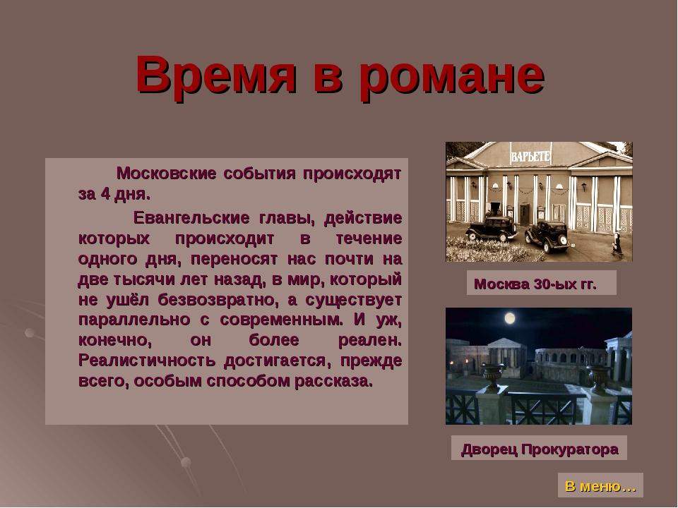 Время в романе Московские события происходят за 4 дня. Евангельские главы, де...