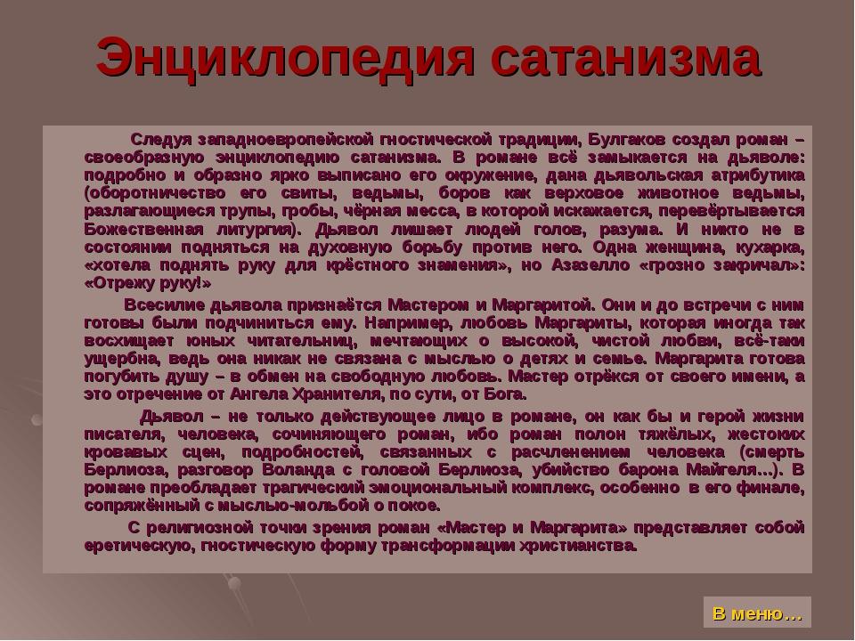 Энциклопедия сатанизма Следуя западноевропейской гностической традиции, Булга...