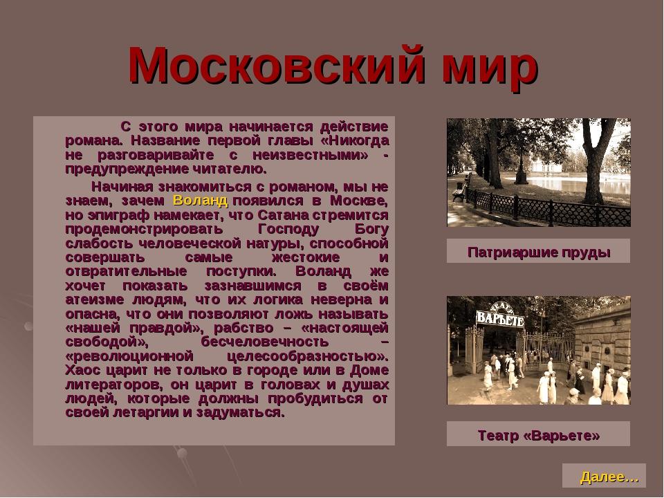 Московский мир С этого мира начинается действие романа. Название первой главы...