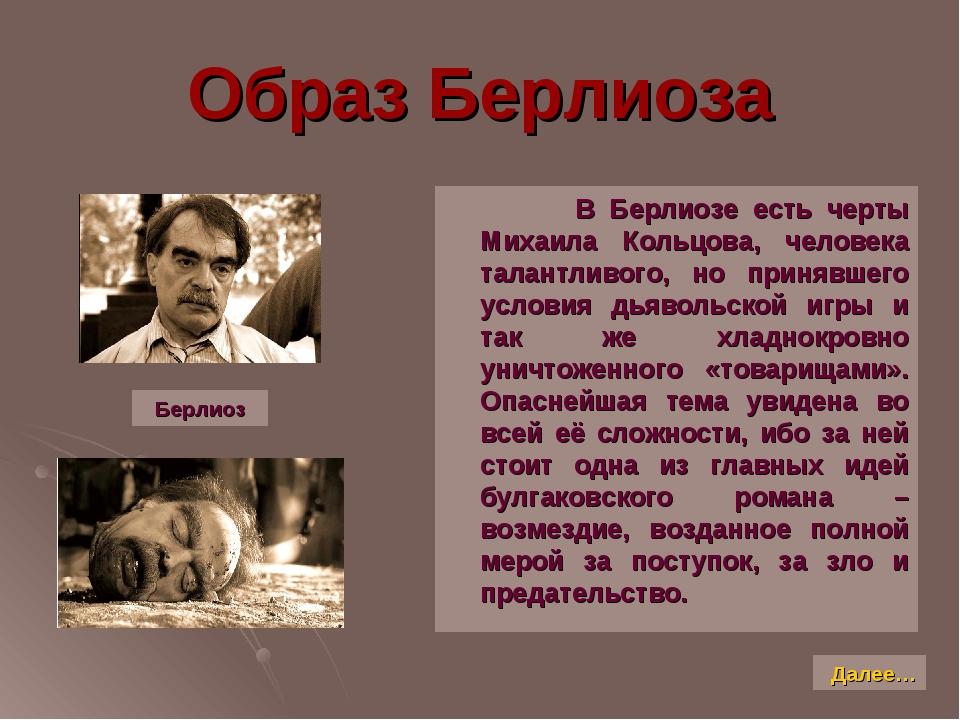 Образ Берлиоза В Берлиозе есть черты Михаила Кольцова, человека талантливого,...