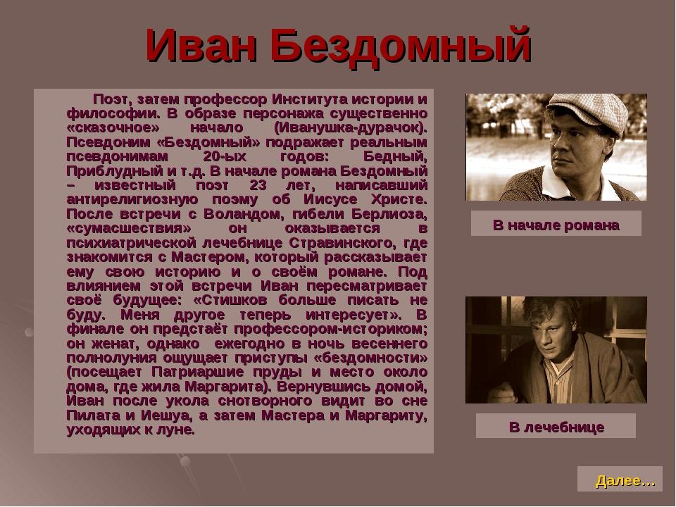 Иван Бездомный Поэт, затем профессор Института истории и философии. В образе...