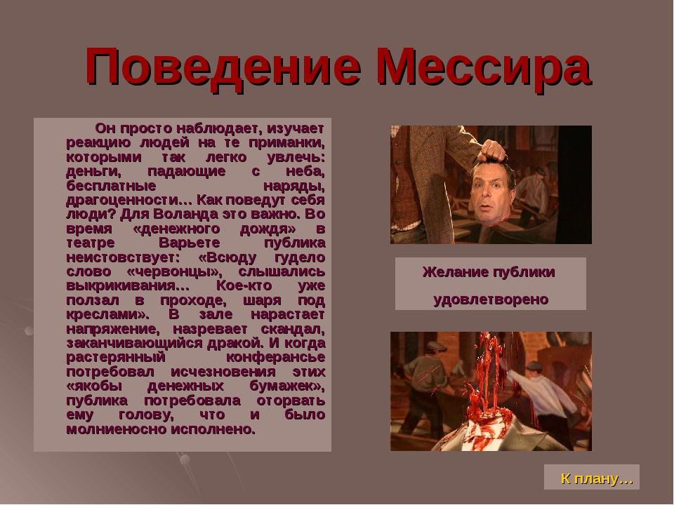 Поведение Мессира Он просто наблюдает, изучает реакцию людей на те приманки,...