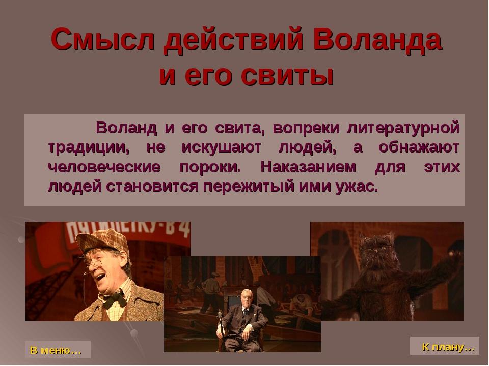 Смысл действий Воланда и его свиты Воланд и его свита, вопреки литературной т...