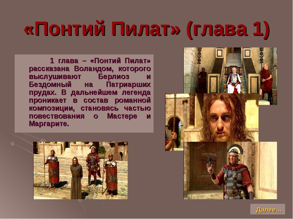 «Понтий Пилат» (глава 1) 1 глава – «Понтий Пилат» рассказана Воландом, которо...