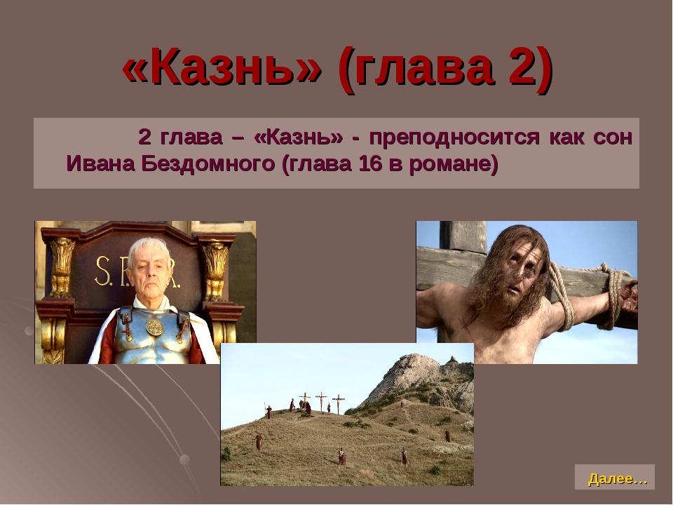 «Казнь» (глава 2) 2 глава – «Казнь» - преподносится как сон Ивана Бездомного...