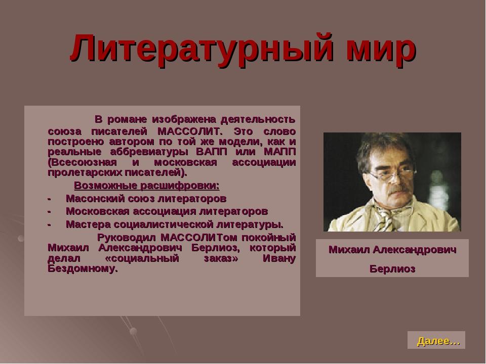 Литературный мир В романе изображена деятельность союза писателей МАССОЛИТ. Э...