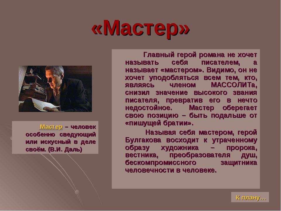 «Мастер» Главный герой романа не хочет называть себя писателем, а называет «м...