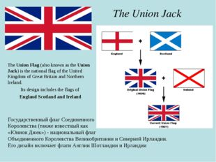 The Union Jack The Union Flag (also known as the Union Jack) is the national