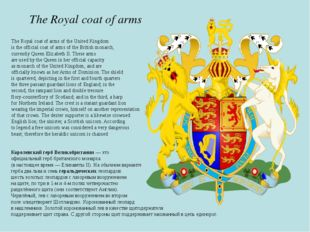 The Royal coat of arms The Royal coat of arms of the United Kingdom is the of