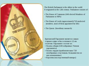 The British Parliament is the oldest in the world. It originated in the 12th
