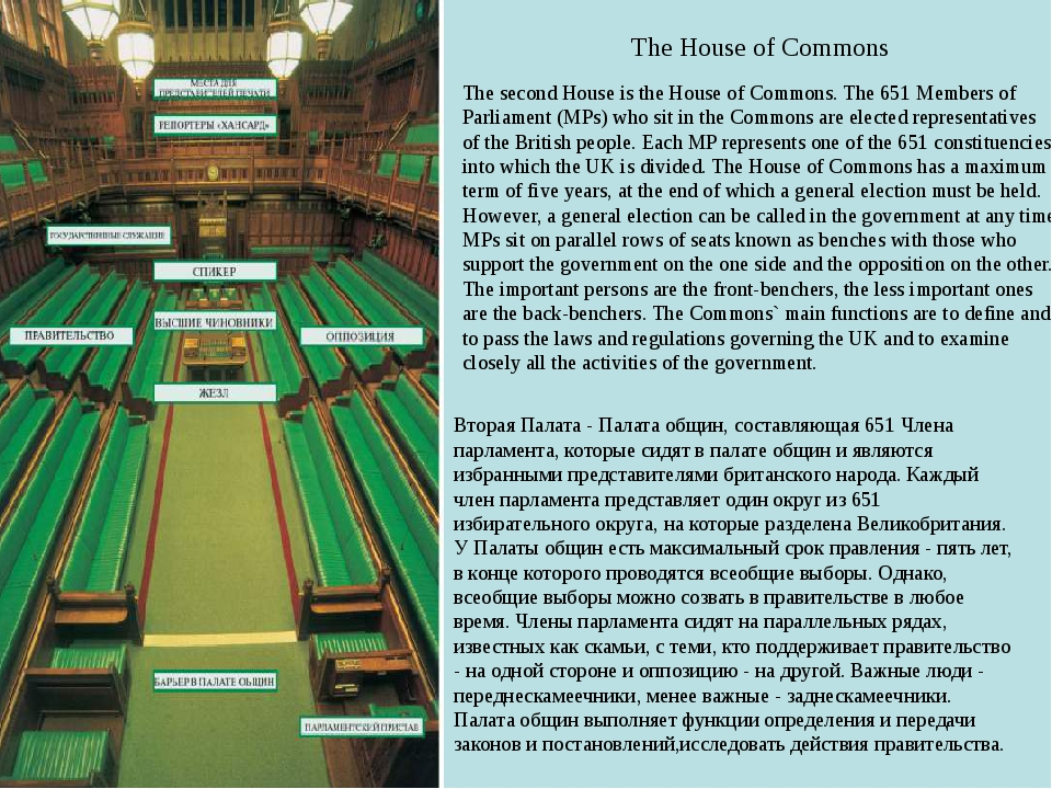 The House of Commons The second House is the House of Commons. The 651 Membe...