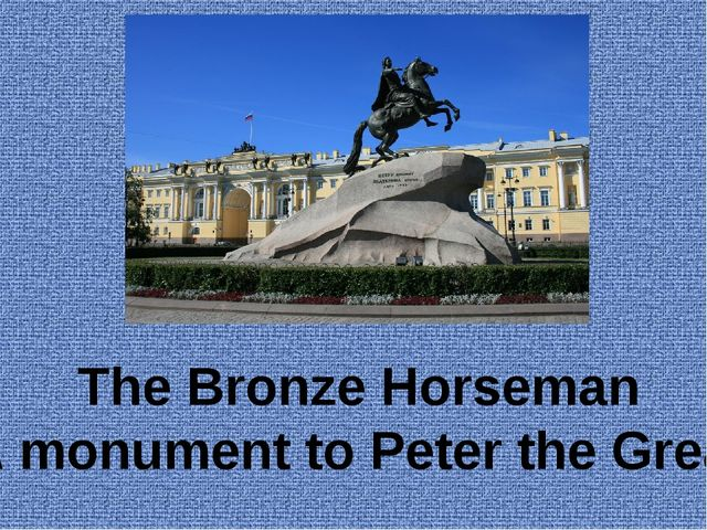 The Bronze Horseman A monument to Peter the Great