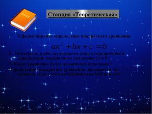 ах2 + bх + с = 0 Дискриминант D = b2- 4ac D > 0 D = 0 D < 0 Два корня Х1, 2 =