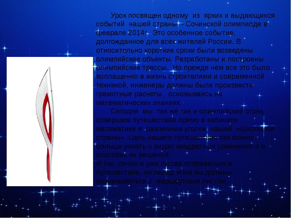 Урок посвящен одному из ярких и выдающихся событий нашей страны - Сочинской...