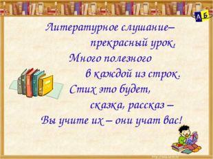 Литературное слушание– прекрасный урок, Много полезного в каждой из строк. С