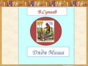 В.Сутеев Дядя Миша