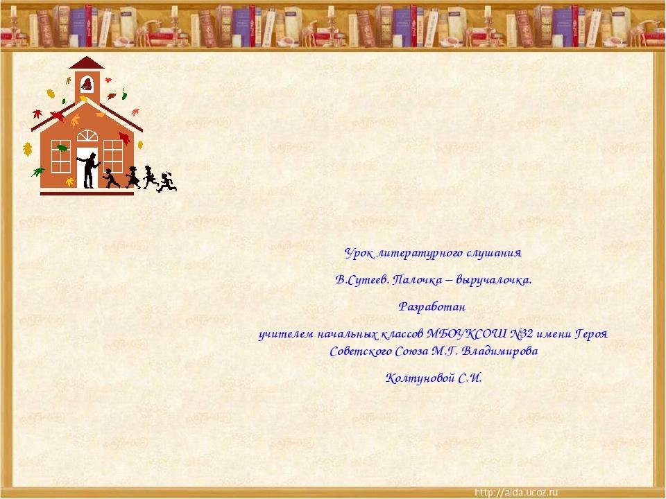 Урок литературного слушания В.Сутеев. Палочка – выручалочка. Разработан учите...