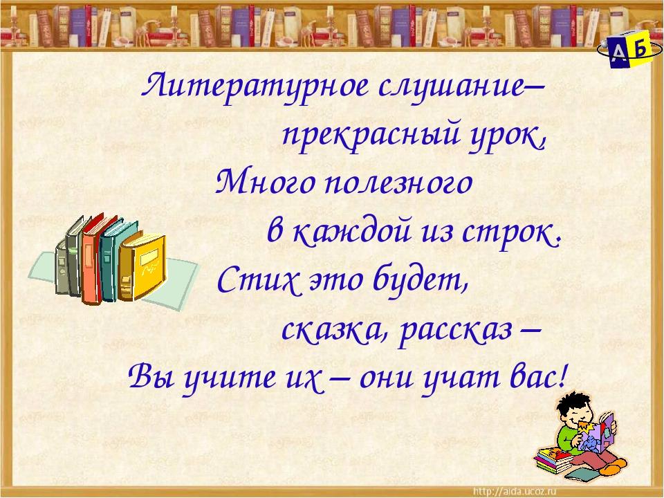 Литературное слушание– прекрасный урок, Много полезного в каждой из строк. С...