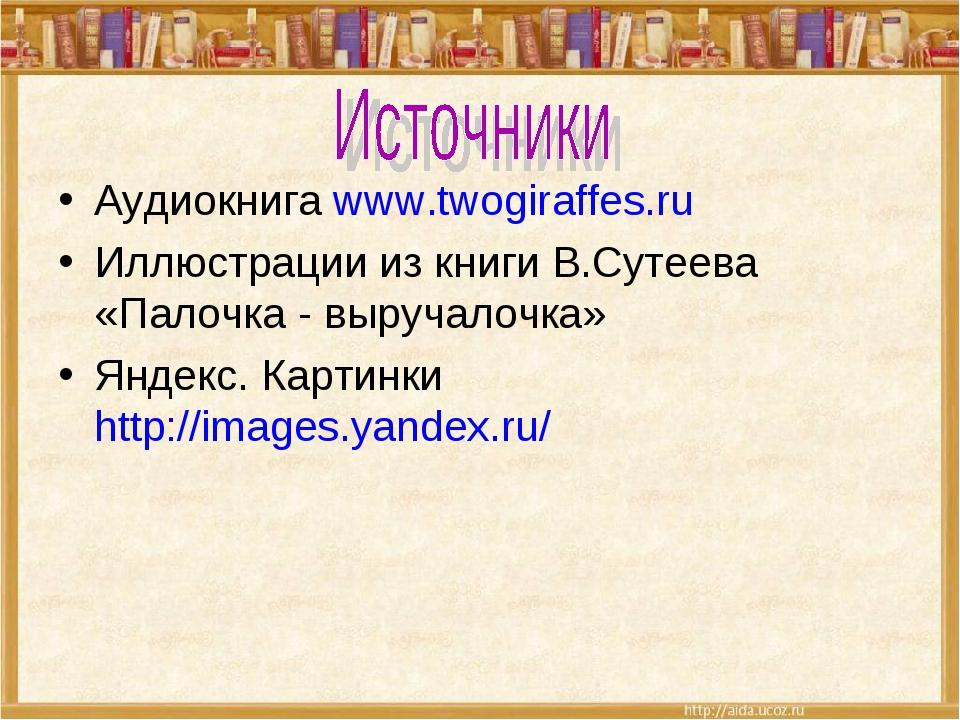 Аудиокнига www.twogiraffes.ru Иллюстрации из книги В.Сутеева «Палочка - выруч...