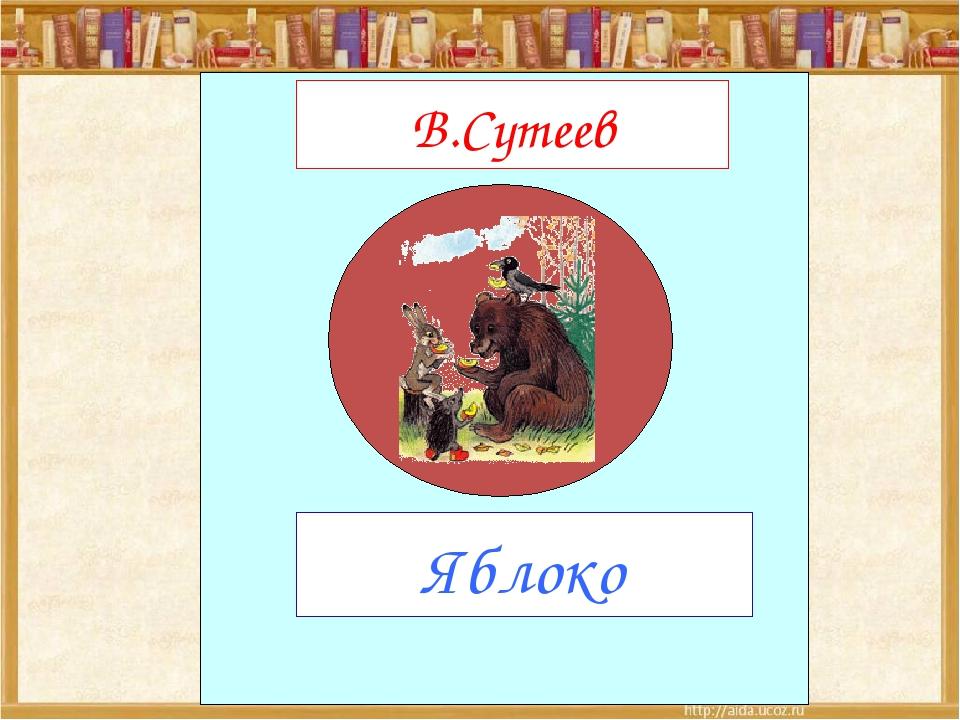 В.Сутеев Яблоко