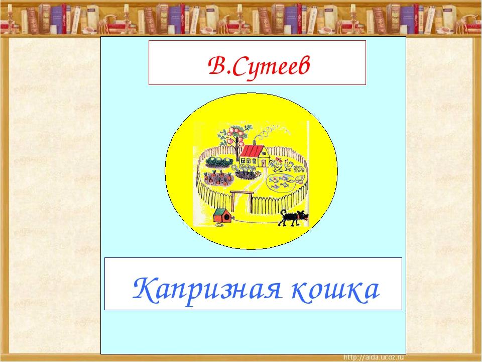 В.Сутеев Капризная кошка
